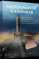 Книга Ментальная алхимия