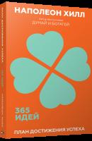 Книга План достижения успеха: 365 идей