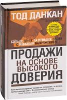 Книга Продажи на основе высокого доверия