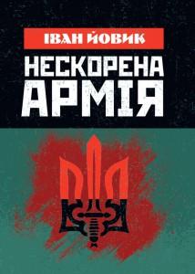 Книга Нескорена армія