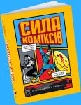 Книга Сила коміксів. Історія, форма й культура