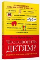 Книга Что говорить детям?
