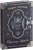 Книга Просто Маса