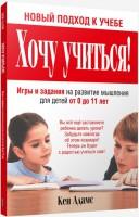 Книга Хочу учиться!
