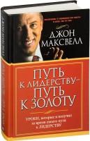 Книга Путь к лидерству - путь к золоту