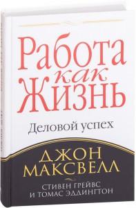 Книга Работа как жизнь