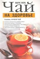 Книга Чай на здоровье