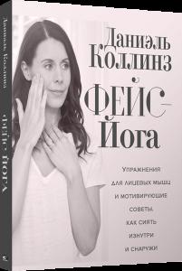 Книга Фейс-йога. Упражнения для лицевых мышц и мотивирующие советы, как сиять изнутри и снаружи
