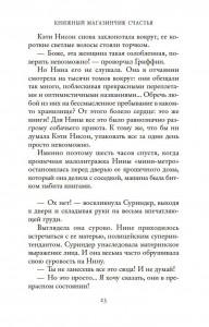 фото страниц Книжный магазинчик счастья #21