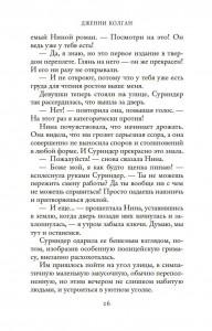 фото страниц Книжный магазинчик счастья #26
