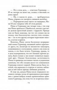 фото страниц Книжный магазинчик счастья #24
