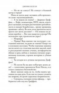 фото страниц Книжный магазинчик счастья #22