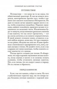 фото страниц Книжный магазинчик счастья #12