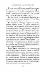 фото страниц Книжный магазинчик счастья #18