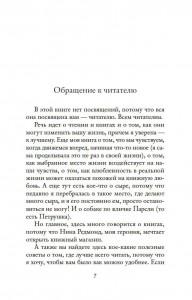 фото страниц Книжный магазинчик счастья #6