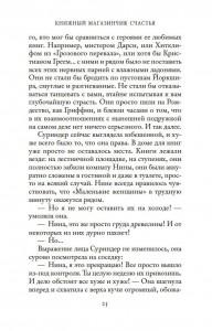 фото страниц Книжный магазинчик счастья #23