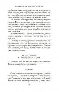 фото страниц Книжный магазинчик счастья #13