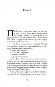 фото страниц Книжный магазинчик счастья #14