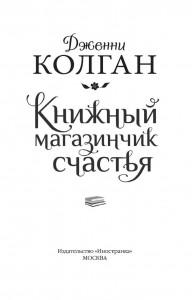 фото страниц Книжный магазинчик счастья #3