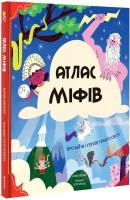 Книга Атлас міфів. Про богів і героїв усього світу