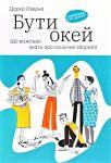 Книга Бути окей. Що важливо знати про психічне здоров'я