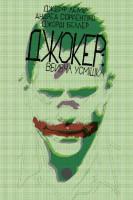 Книга Джокер. Вбивча усмішка