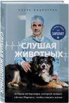 Книга Слушая животных. История ветеринара, который продал 'Астон Мартин', чтобы спасать жизни