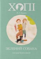 Книга Хопі. Зелений собака