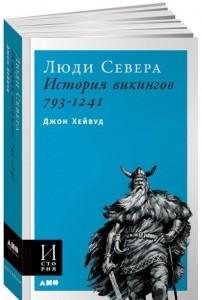Книга Люди Севера. История викингов. 793-1241