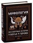 Книга Мифология. Бессмертные истории о богах и героях