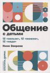 Книга Общение с детьми. 12 'нельзя', 12 'можно', 12 'надо'