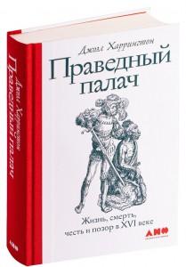 Книга Праведный палач