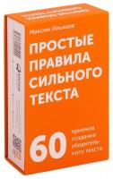 Книга Простые правила сильного текста. 60 приемов создания убедительного текста. Комплект карточек