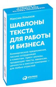 Книга Шаблоны текста для работы и бизнеса
