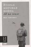 Книга Вторая мировая война: Ад на земле
