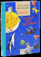 Книга Архив Мурзилки. Том 2. Золотой век Мурзилки. Книга 1. 1955-1965