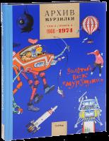 Книга Архив Мурзилки. Том 2. Золотой век Мурзилки. Книга 2. 1966-1974
