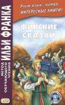 Книга Финские сказки