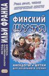 Книга Финский шутя. Анекдоты и шутки для начального чтения