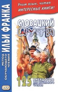 Книга Словацкий шутя. 125 анекдотов для начального чтения