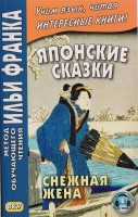 Книга Японские сказки. Снежная жена
