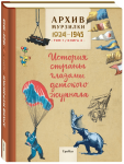 фото страниц Архив Мурзилки (суперкомплект из 8 книг) #3