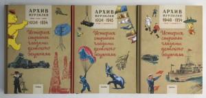 фото страниц Архив Мурзилки (суперкомплект из 8 книг) #12