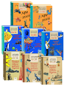 Книга Архив Мурзилки (суперкомплект из 8 книг)
