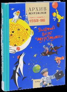 фото страниц Архив Мурзилки (суперкомплект из 8 книг) #5