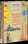 фото страниц Архив Мурзилки (суперкомплект из 8 книг) #2