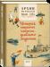 фото страниц Архив Мурзилки (суперкомплект из 8 книг) #4