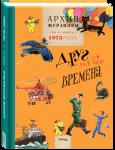 Книга Архив Мурзилки. Том 3. Друг на все времена. Книга 1. 1975-1984