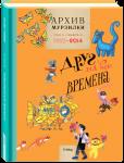Книга Архив Мурзилки. Том 3. Друг на все времена. Книга 2. 1985-2014