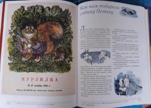 фото страниц Архив Мурзилки (суперкомплект из 8 книг) #16